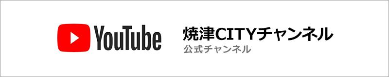 「焼津CITYチャンネル」公式Youtubeチャンネル